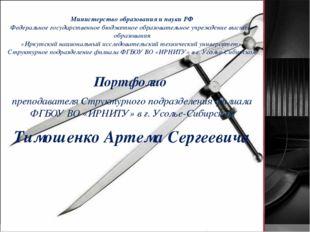 Министерство образования и науки РФ Федеральное государственное бюджетное обр