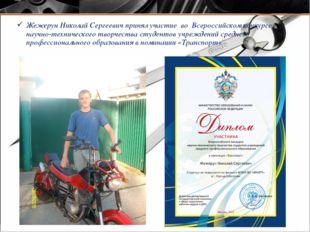 Жежерун Николай Сергеевич принял участие во Всероссийском конкурсе научно-тех