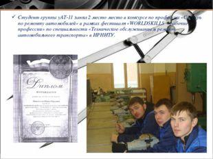 Студент группы уАТ-11 занял 2 место место в конкурсе по профессии «Слесарь по