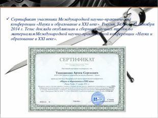 Сертификат участника Международной научно-практической конференции «Наука и о