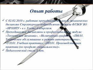 Опыт работы С 02.02.2010 г. работаю преподавателем цикла механических дисципл