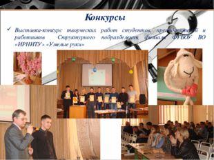 Конкурсы Выставка-конкурс творческих работ студентов, преподавателей и работн