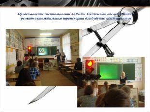 Представление специальности 23.02.03. Техническое обслуживание и ремонт автом
