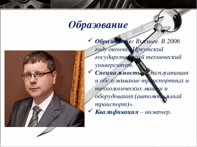 Образование Образование: Высшее. В 2006 году окончил Иркутский государственны...