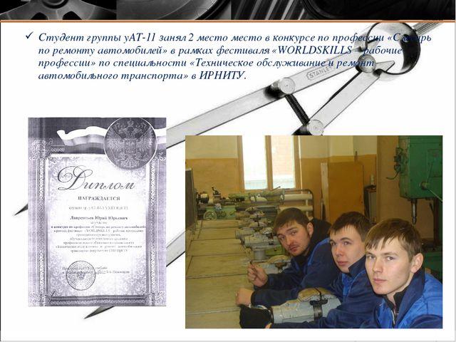 Студент группы уАТ-11 занял 2 место место в конкурсе по профессии «Слесарь по...
