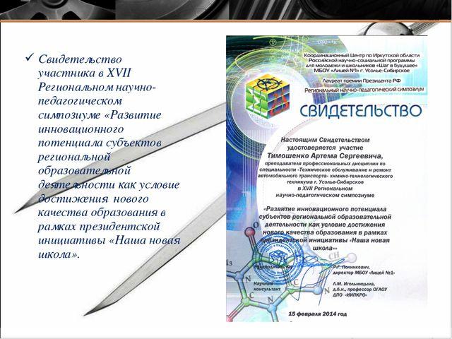 Свидетельство участника в XVII Региональном научно-педагогическом симпозиуме...
