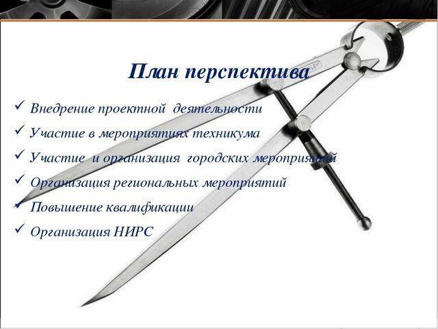 План перспектива Внедрение проектной деятельности Участие в мероприятиях техн...