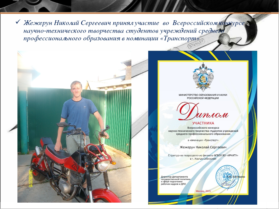 Жежерун Николай Сергеевич принял участие во Всероссийском конкурсе научно-тех...