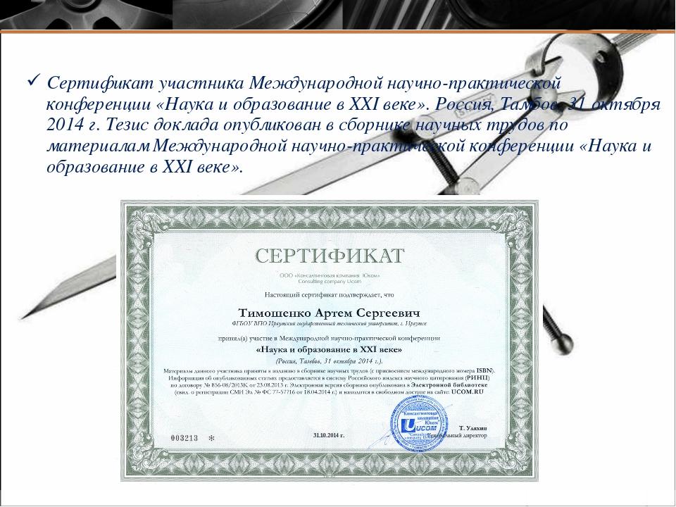 Сертификат участника Международной научно-практической конференции «Наука и о...