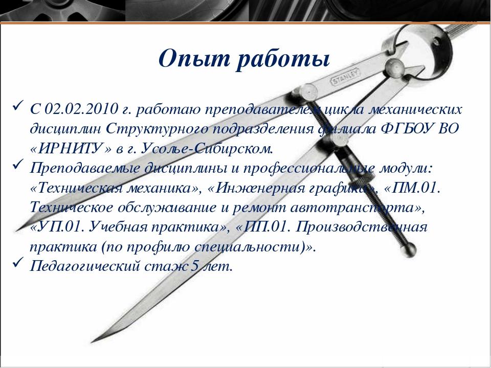 Опыт работы С 02.02.2010 г. работаю преподавателем цикла механических дисципл...