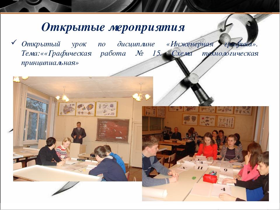 Открытые мероприятия Открытый урок по дисциплине «Инженерная графика». Тема:«...