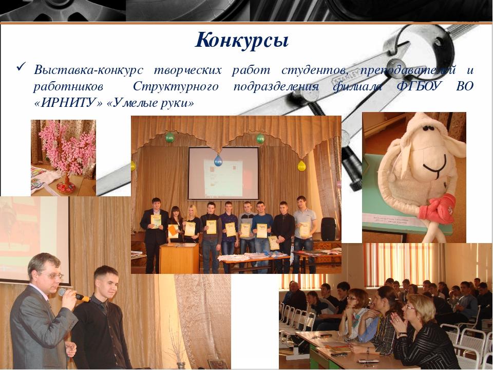 Конкурсы Выставка-конкурс творческих работ студентов, преподавателей и работн...