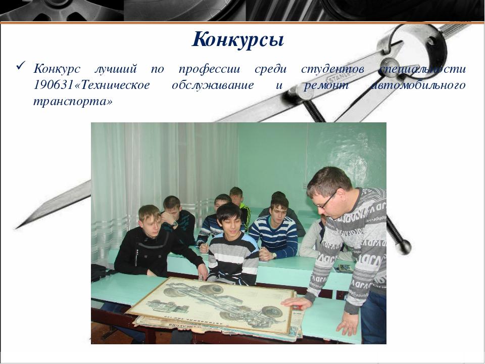 Конкурсы Конкурс лучший по профессии среди студентов специальности 190631«Тех...