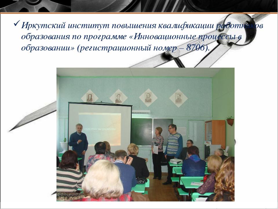 Иркутский институт повышения квалификации работников образования по программе...