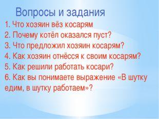 Вопросы и задания 1. Что хозяин вёз косарям 2. Почему котёл оказался пуст? 3