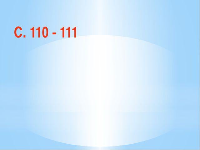 С. 110 - 111