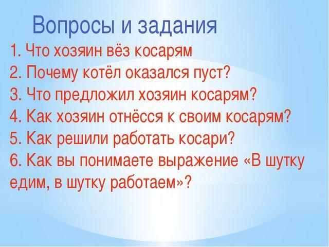 Вопросы и задания 1. Что хозяин вёз косарям 2. Почему котёл оказался пуст? 3...