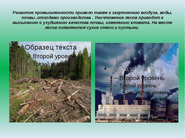 Развитие промышленности привело также к загрязнению воздуха, воды, почвы ,отх...