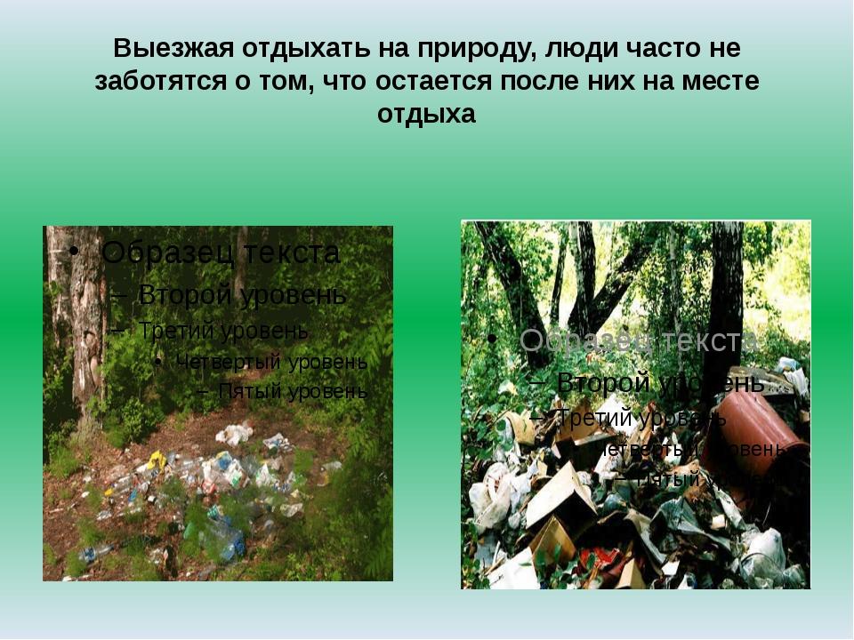 Выезжая отдыхать на природу, люди часто не заботятся о том, что остается посл...