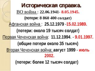 Историческая справка. ВО война : 22.06.1941- 8.05.1945. (потери: 8 860 400 со