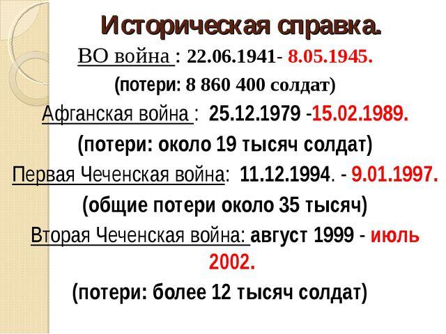 Историческая справка. ВО война : 22.06.1941- 8.05.1945. (потери: 8 860 400 со...