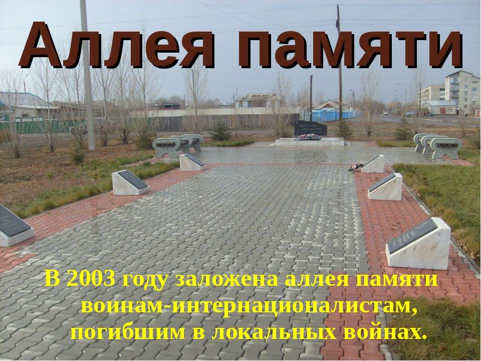 Аллея памяти В 2003 году заложена аллея памяти воинам-интернационалистам, пог...