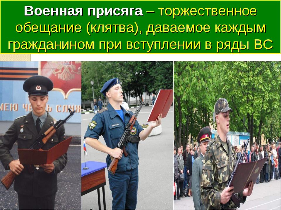 Военная присяга – торжественное обещание (клятва), даваемое каждым гражданино...