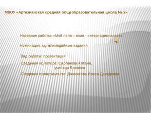 МКОУ «Артезианская средняя общеобразовательная школа № 2» Название работы: «М