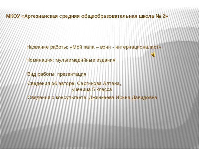 МКОУ «Артезианская средняя общеобразовательная школа № 2» Название работы: «М...