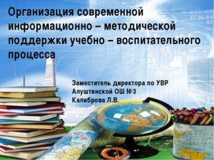 Организация современной информационно – методической поддержки учебно – воспи