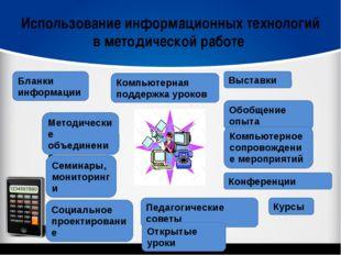 Использование информационных технологий в методической работе Бланки информац