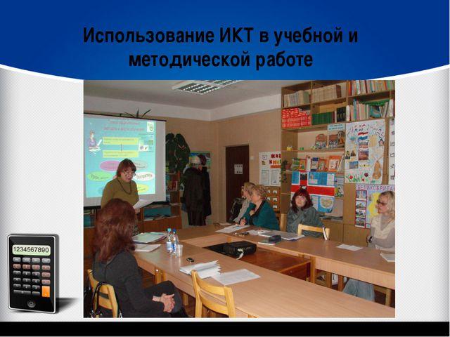 Использование ИКТ в учебной и методической работе