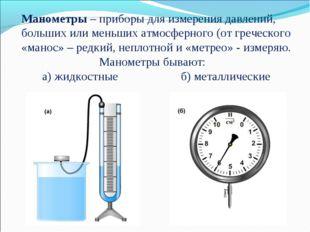 Манометры – приборы для измерения давлений, больших или меньших атмосферного