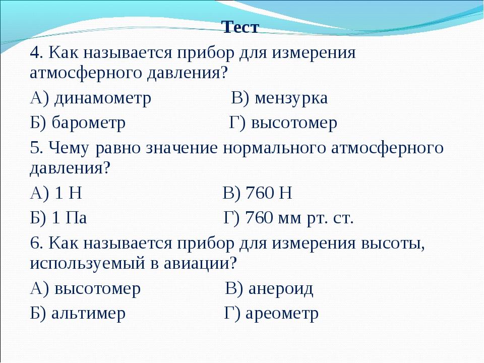 Тест 4. Как называется прибор для измерения атмосферного давления? А) динамом...