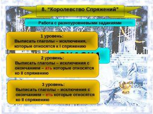 """8. """"Королевство Спряжений"""" СКАЗКА Работа с разноуровневыми заданиями 1 уровен"""