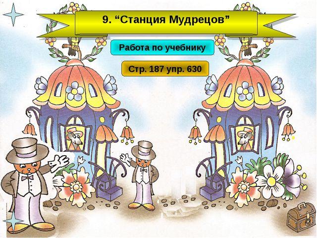 "9. ""Станция Мудрецов"" Работа по учебнику Стр. 187 упр. 630"