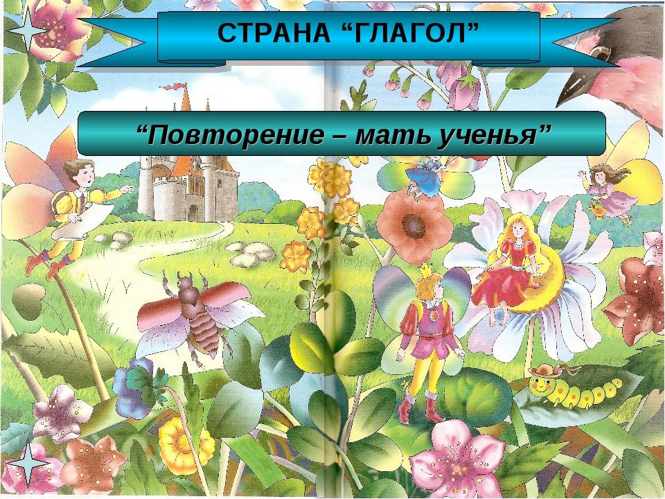 """СТРАНА """"ГЛАГОЛ"""" """"Повторение – мать ученья"""""""