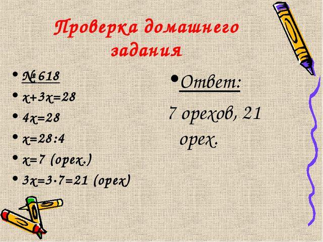 Проверка домашнего задания № 618 х+3х=28 4х=28 х=28:4 х=7 (орех.) 3х=3·7=21 (...