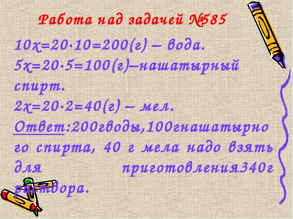 Работа над задачей №585 10х=20·10=200(г) – вода. 5х=20·5=100(г)–нашатырный сп...