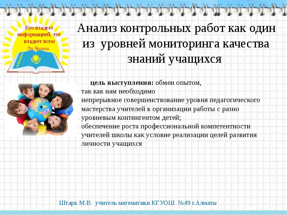 Анализ контрольных работ как один из уровней мониторинга качества знаний уча...