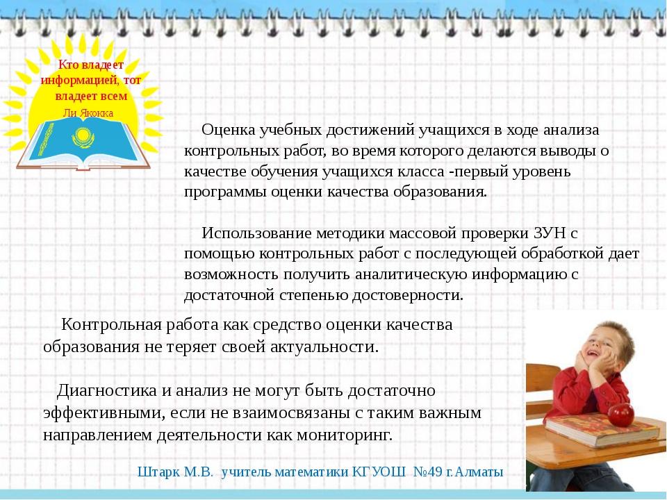 Штарк М.В. учитель математики КГУОШ №49 г.Алматы Кто владеет информацией, то...