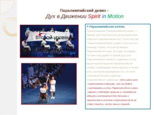 Паралимпийский девиз - Дух в ДвиженииSpirit in Motion Паралимпийская клятва