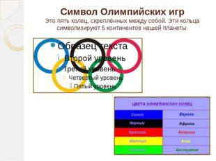 Символ Олимпийских игр Это пять колец, скреплённых между собой. Эти кольца си
