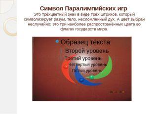 Символ Паралимпийских игр Это трёхцветный знак в виде трёх штрихов, который с