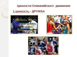 Ценности Олимпийского движения 1 ценность - ДРУЖБА