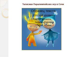 Талисман Паралимпийских игр в Сочи