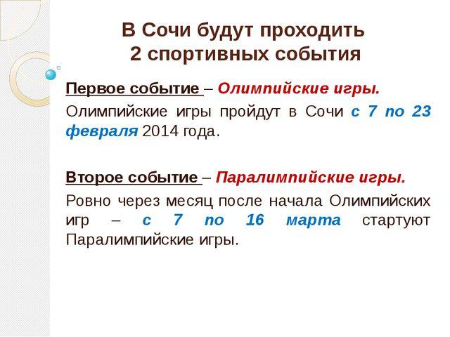 В Сочи будут проходить 2 спортивных события Первое событие – Олимпийские игры...