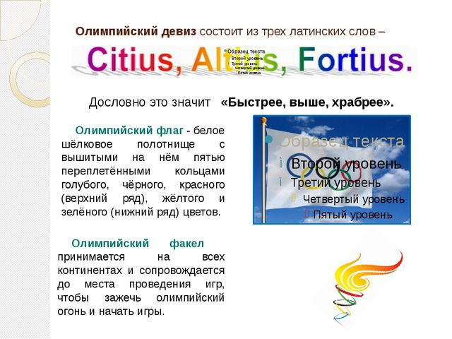 Олимпийский девизсостоит из трех латинских слов – Дословно это значит «Быстр...