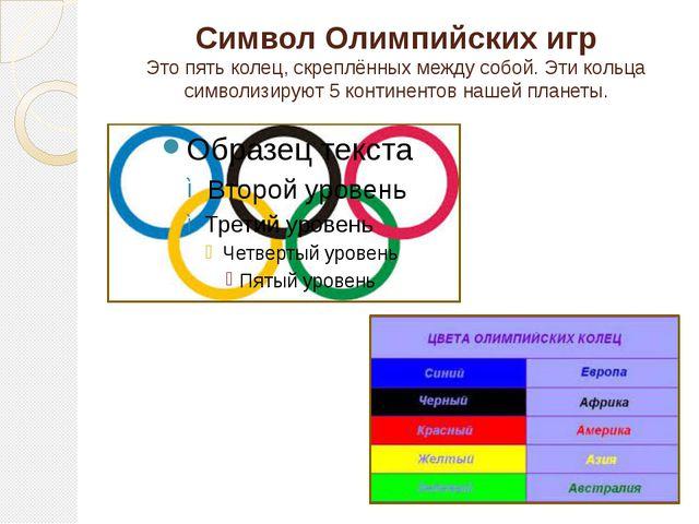 Символ Олимпийских игр Это пять колец, скреплённых между собой. Эти кольца си...