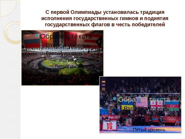 С первой Олимпиады установилась традиция исполнения государственных гимнов и...